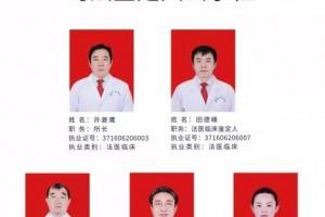 冠县人民医院司法鉴定所简介