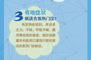 【必看】什么情况下要去发热门诊天津47家发热门诊24小时应诊