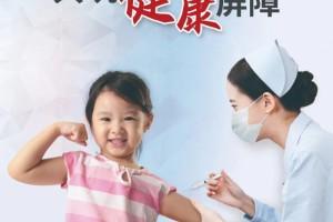 及时接种疫苗共筑健康屏障