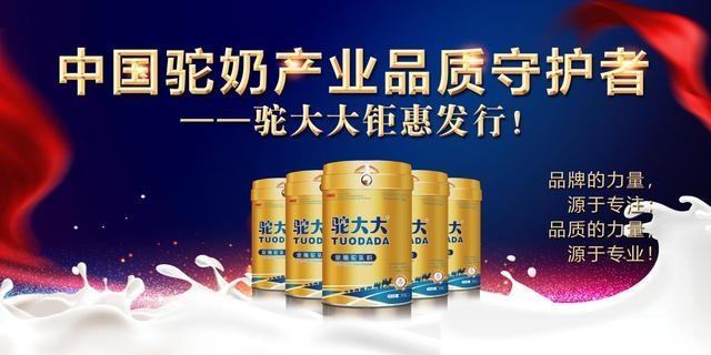 中国品牌赋能健康▪圆梦边疆点燃希望
