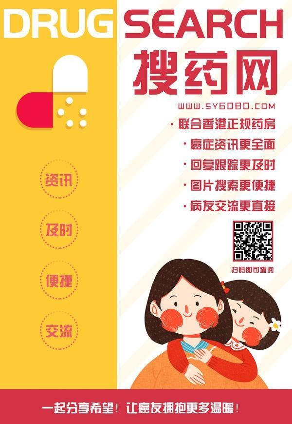 搜药网:一个贴心的香港药房资讯平台,新闻