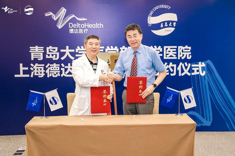 强强联手,上海德达医院与青岛大学附属医院国际医疗中心签署友好医院协议,新闻