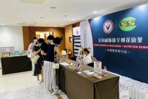 美国威斯康辛州花旗参营养研讨会在沪举办