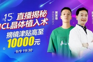 900万粉丝,原创视频达人探秘厦门眼科中心近视手术室...